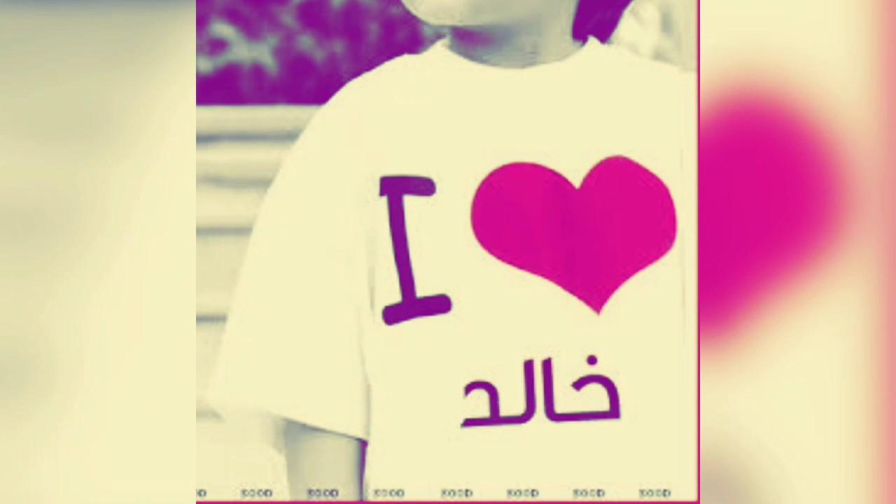 بالصور صور اسم خالد , اروع صور اسم خالد 4823