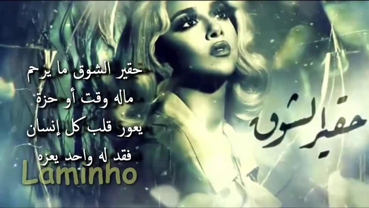 صورة كلمات حقير الشوق , كلمات اغنية حقير الشوق