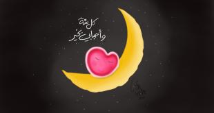 رسائل رمضان للحبيب , اروع رسائل رمضان ممكن تبعتها لحبيبتك