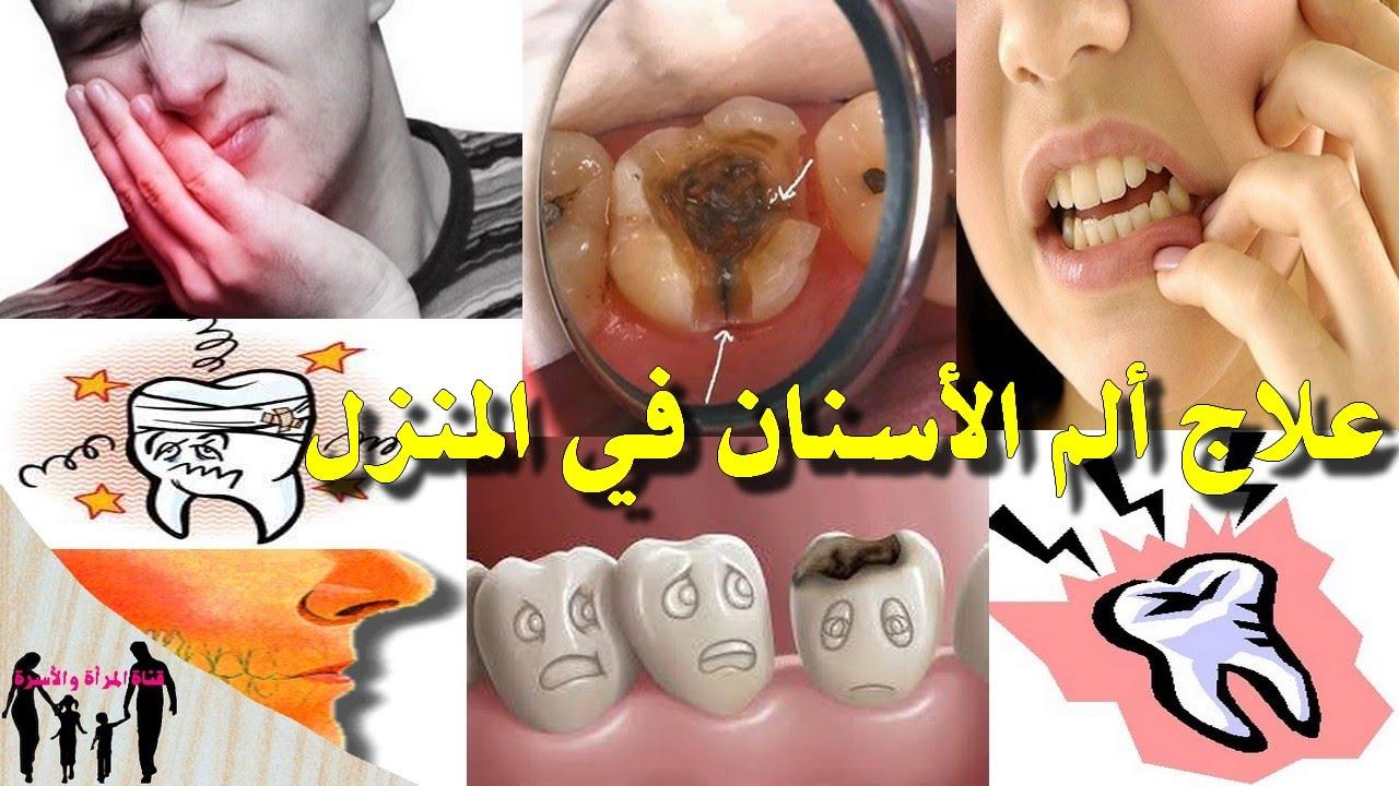 صور علاج وجع الاسنان , طرق جديدة لعلاج الم الاسنان و الضرس