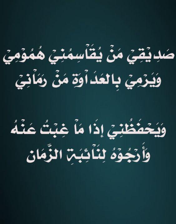 صورة شعر عن الصديق عراقي , اجمل شعر عن الصديق العراقى