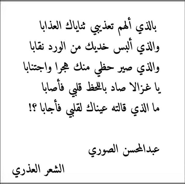 بالصور اجمل اشعار الغزل , اروع اشعار الغزل 4955 6