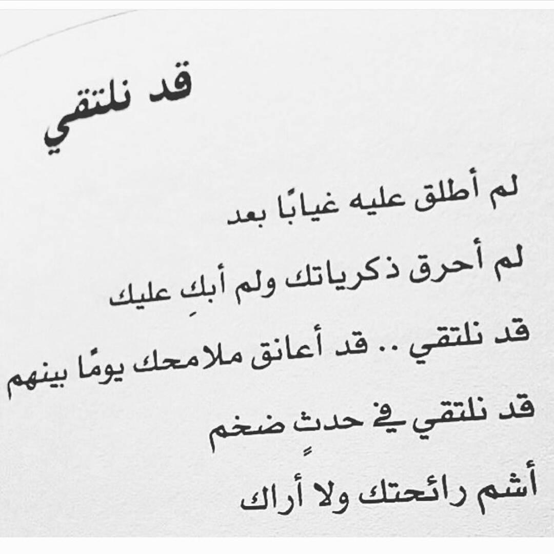 بالصور اجمل اشعار الغزل , اروع اشعار الغزل 4955 8