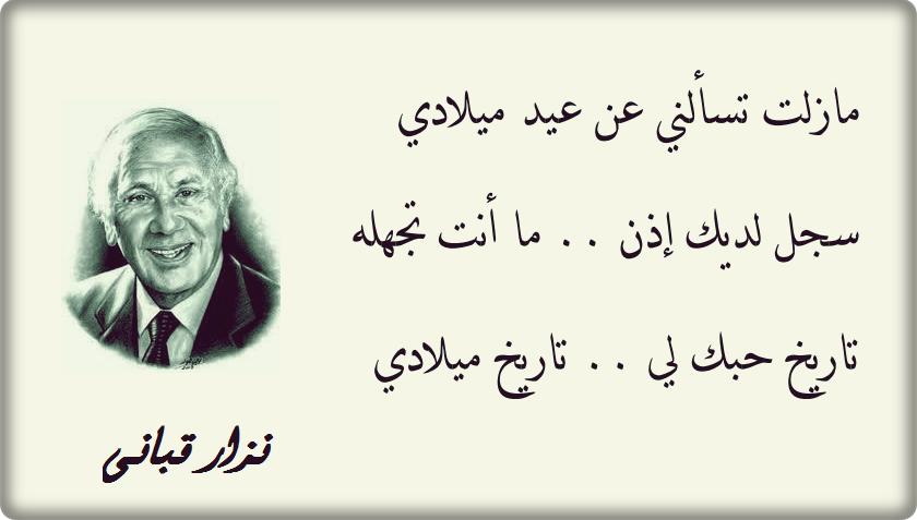 بالصور اجمل اشعار الغزل , اروع اشعار الغزل 4955