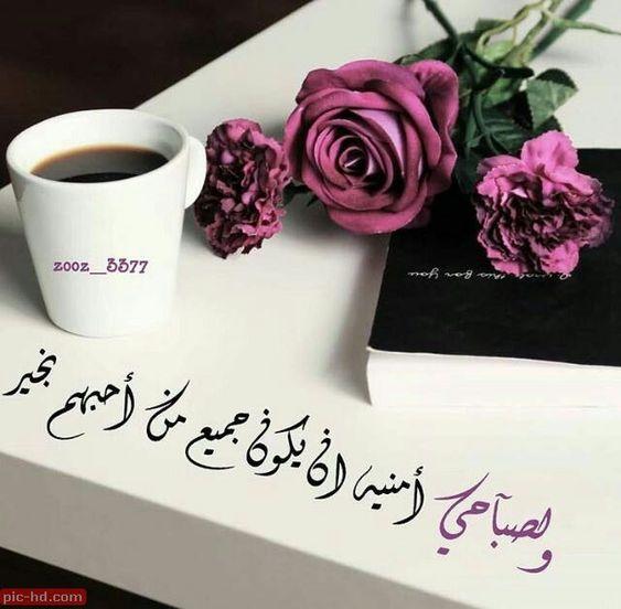 بالصور كلمات صباحية للحبيب , اروع الكلمات الصباحية للحبيب 4994 3