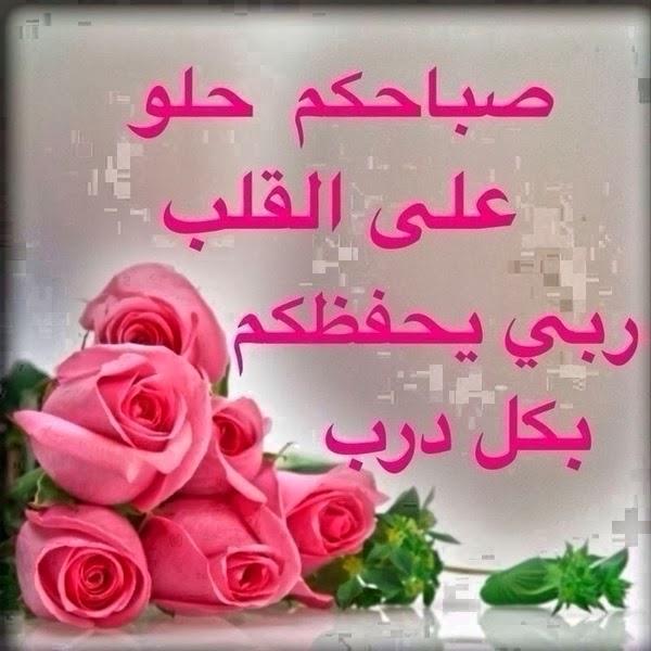 بالصور كلمات صباحية للحبيب , اروع الكلمات الصباحية للحبيب 4994 4