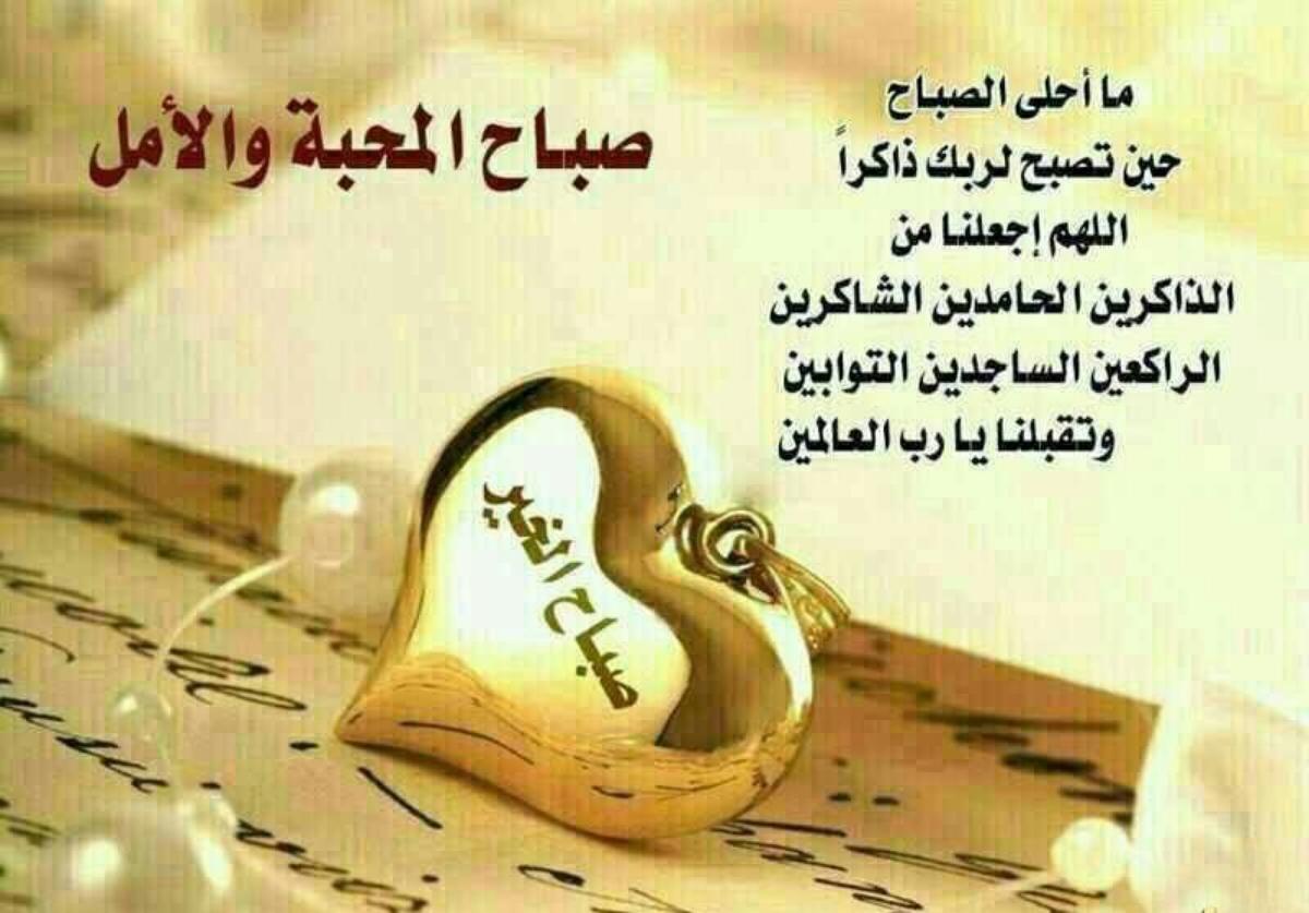 بالصور كلمات صباحية للحبيب , اروع الكلمات الصباحية للحبيب 4994 9