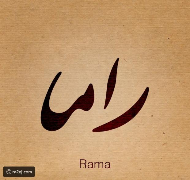 صورة معنى اسم راما , ما هو معنى اسم راما