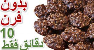 طريقة عمل حلويات بسيطة في المنزل , اسهل طرق لعمل حلويات لذيذة بالمنزل