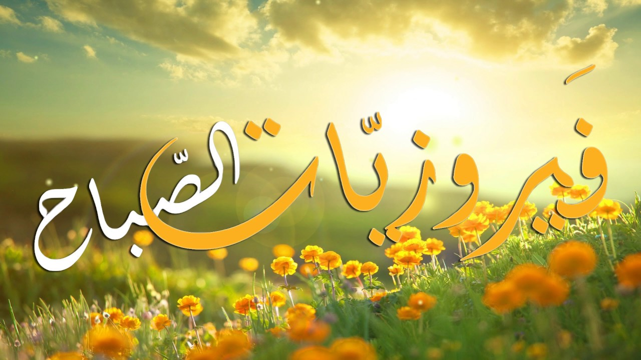 صورة كلمات صباحية للاصدقاء , اجمل كلمات صباحيه للاصدقاء 5445 3