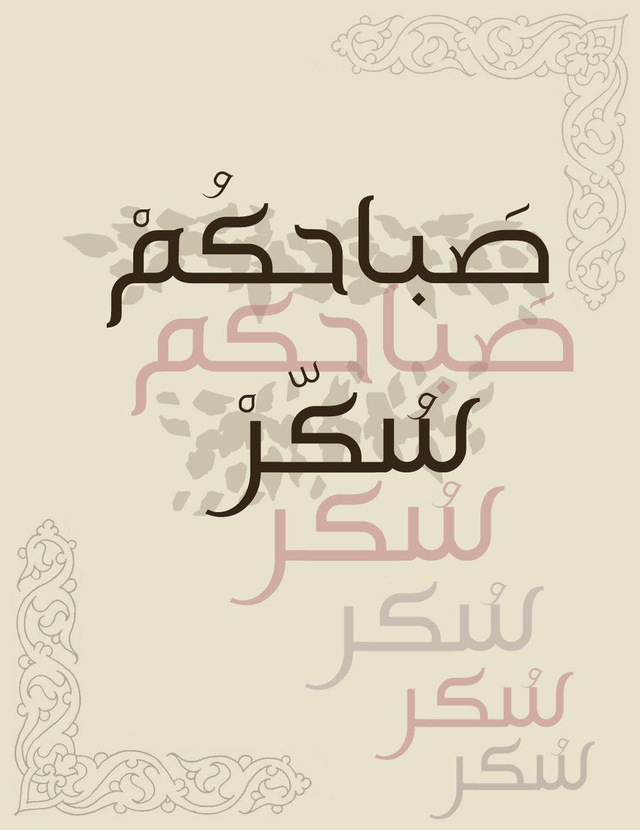 صورة كلمات صباحية للاصدقاء , اجمل كلمات صباحيه للاصدقاء 5445 4