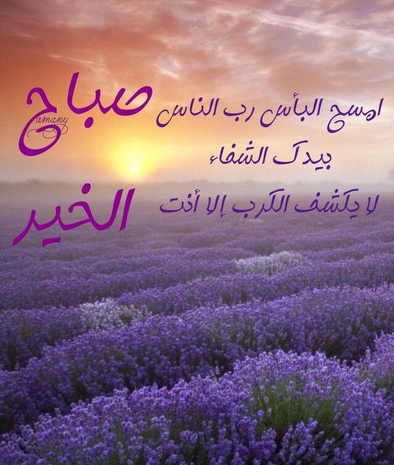 صورة كلمات صباحية للاصدقاء , اجمل كلمات صباحيه للاصدقاء 5445 6