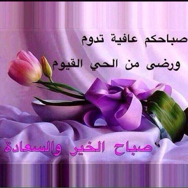 صورة كلمات صباحية للاصدقاء , اجمل كلمات صباحيه للاصدقاء 5445 7