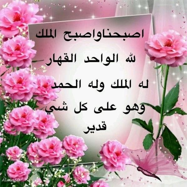 صورة كلمات صباحية للاصدقاء , اجمل كلمات صباحيه للاصدقاء 5445 9