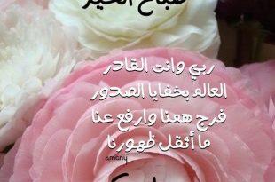 صورة كلمات صباح الخير , اجمل الكلمات الصباحية الجميلة