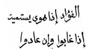 صور قصائد حب عربية , اجمل قصائد الحب العربيه
