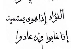 صوره قصائد حب عربية , اجمل قصائد الحب العربيه