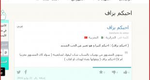 صورة كلمات مغربيه , اجمل الكلمات من اللهجة المغربية العربية 5604 1 310x165
