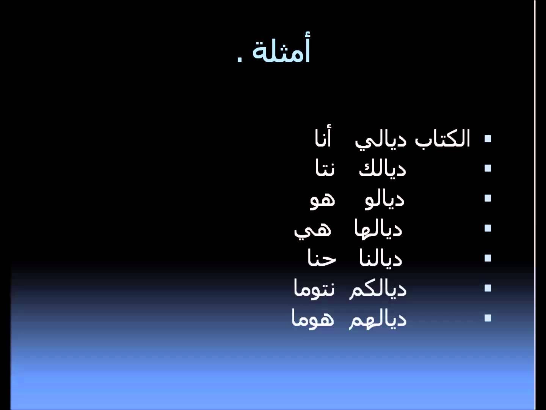 صورة كلمات مغربيه , اجمل الكلمات من اللهجة المغربية العربية 5604 1