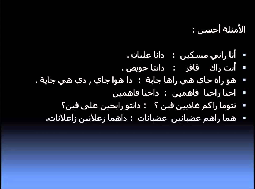 صورة كلمات مغربيه , اجمل الكلمات من اللهجة المغربية العربية 5604
