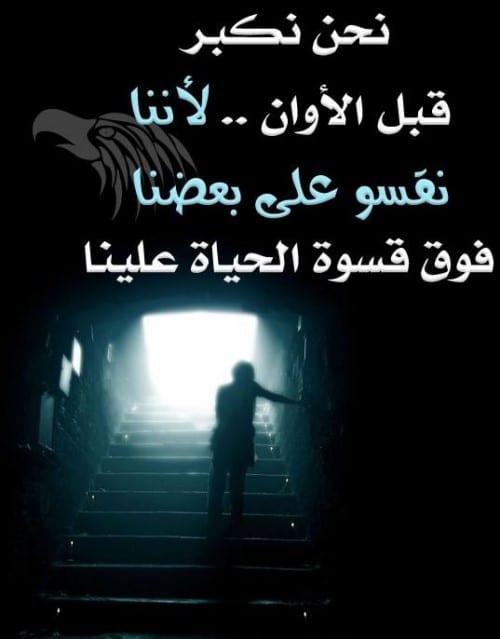 بالصور كلام حزين عن الحياة , اصعب كلام حزين عن الحياه 5704 4