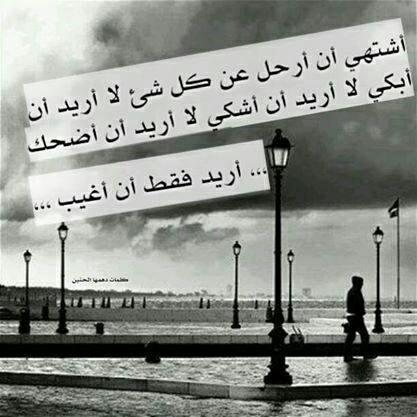 بالصور كلام حزين عن الحياة , اصعب كلام حزين عن الحياه 5704 5