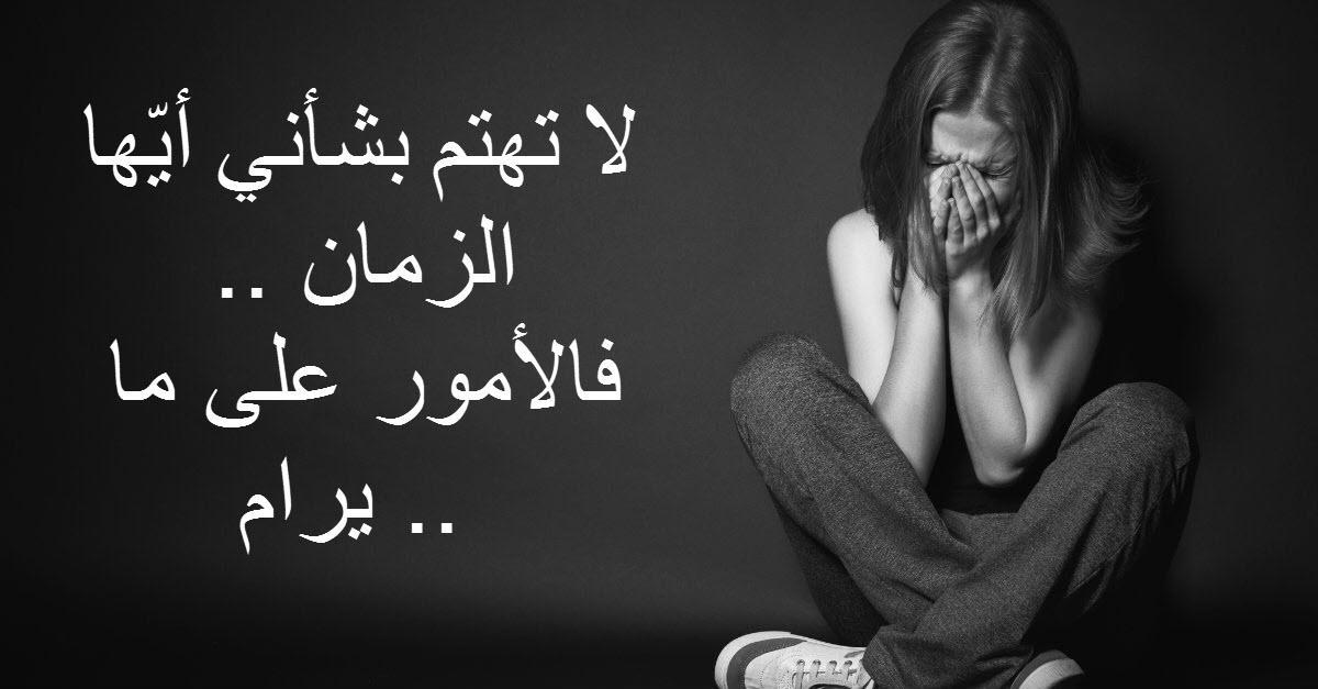 بالصور كلام حزين عن الحياة , اصعب كلام حزين عن الحياه 5704
