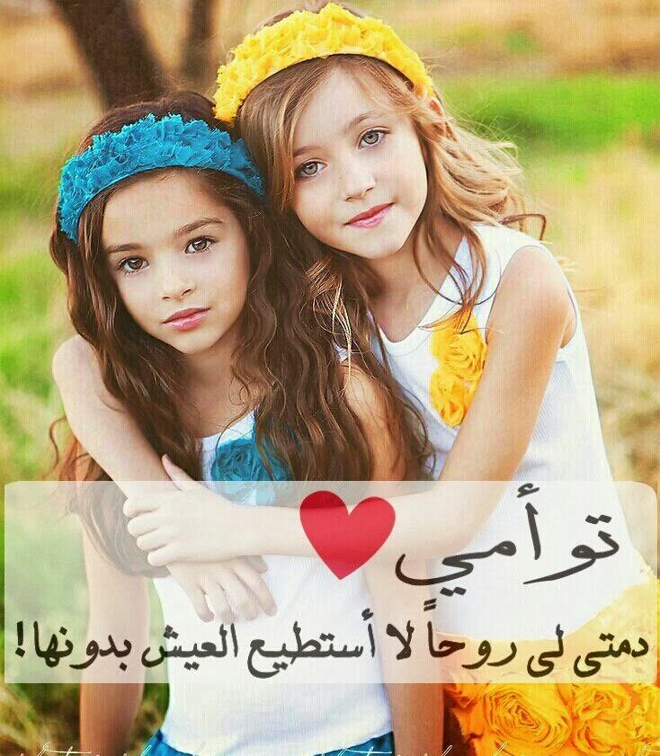 صور كلام جميل عن الاخت , اروع كلام عن الاخوات