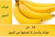 صور ماهي فوائد الموز , الموز ومنافعه للجسم