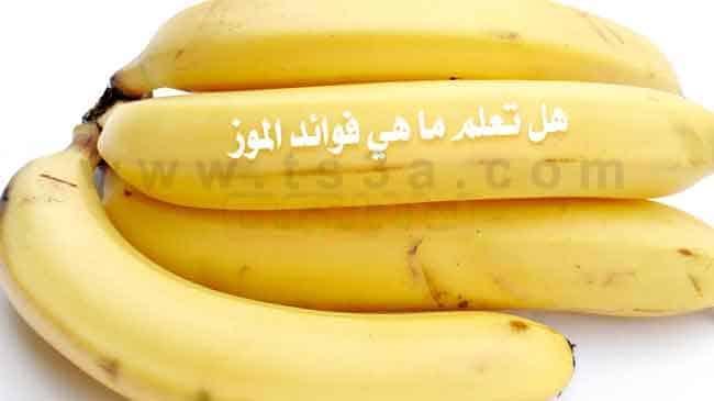 بالصور ماهي فوائد الموز , الموز ومنافعه للجسم 100 1