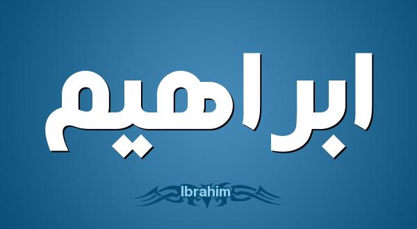 صورة معنى اسم ابراهيم , معانى وصفات الاسماء