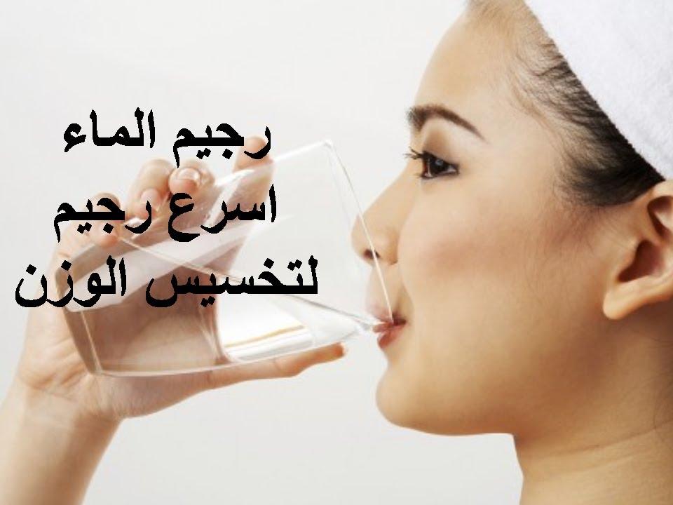 صورة رجيم الماء , طريقة التخسيس بالماء