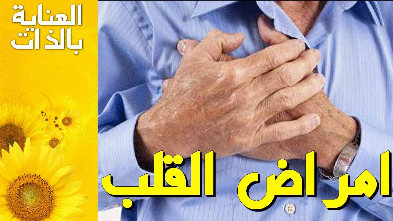 صوره علاج مرض القلب , ما هو افضل علاج مرض القلب