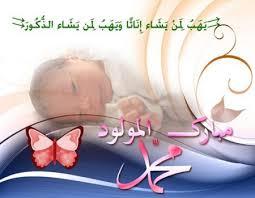 صورة تهنئة مولود اجمل , الصور لتهنئه المولود