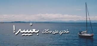 بالصور شعر عن البحر , البحر وجماله الخلاب 1869 11