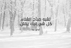 صورة مسجات صباح الخير حبيبي , صباح الخير ستكون بخير
