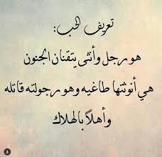 بالصور شعر غزل وحب , البكاء علي الاطلال 1900 10