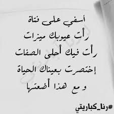 بالصور شعر غزل وحب , البكاء علي الاطلال 1900 12