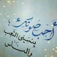بالصور شعر غزل وحب , البكاء علي الاطلال 1900 4