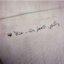 بالصور شعر غزل وحب , البكاء علي الاطلال 1900 7