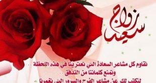 بالصور مسجات عيد زواج , رسايل حب لاعياد المتزوجين 191 12 310x165