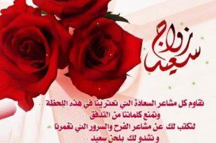 صورة مسجات عيد زواج , رسايل حب لاعياد المتزوجين