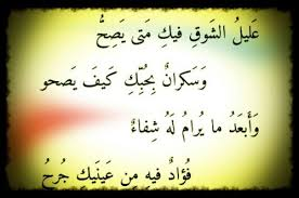 بالصور شعر عن الشوق , حنيني يزداد شوقا 1945 2