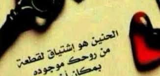 بالصور شعر عن الشوق , حنيني يزداد شوقا 1945 5