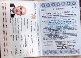 صوره صور جواز سفر , تذكرة خروج بجواز سفر
