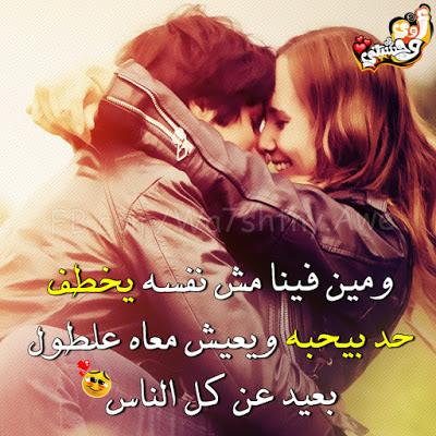 بالصور كلمات للحبيب رومانسيه , عبارات حب للعشاق 201 1