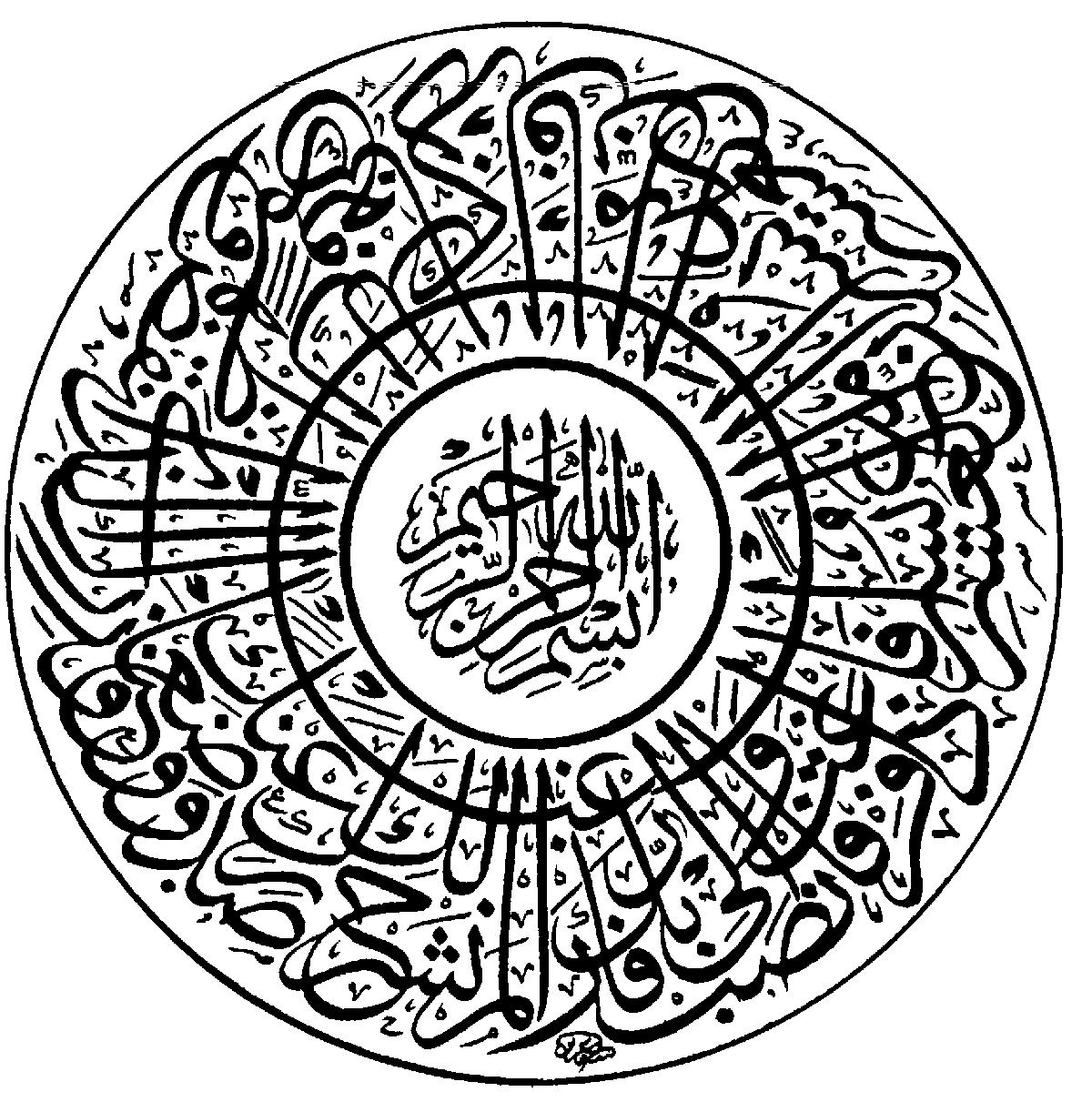 نتيجة بحث الصور عن صور رسومات اسلامية