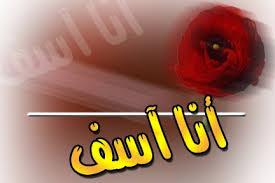 صورة رسالة اعتذار للحبيب الزعلان , مصالحه الاحباب بكلمتين