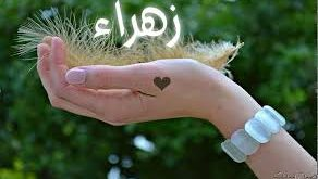 صوره صور اسم زهراء , صفات اسم زهراء