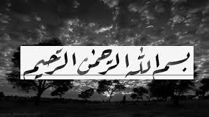 بالصور صور كلام الله , حب كلام الله 2075 4